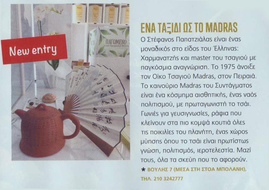 Περιοδικό Olive